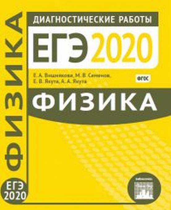 Fizika. Podgotovka k EGE v 2020 godu. Diagnosticheskie raboty