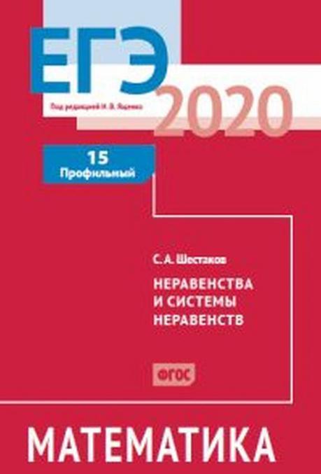 EGE 2020. Matematika. Neravenstva i sistemy neravenstv. Zadacha 15 (profilnyj uroven). Rabochaja tetrad.