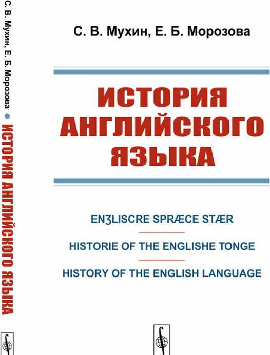 Istorija anglijskogo jazyka