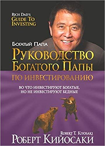 Rukovodstvo bogatogo papy po investirovaniju