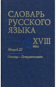 Словарь русского языка XVIII века. Выпуск 22. Помощь - потрактовать