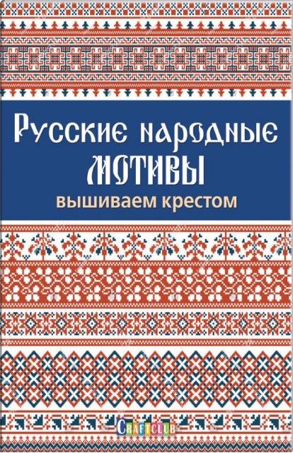 Russkie narodnye motivy.Vyshivaem krestom