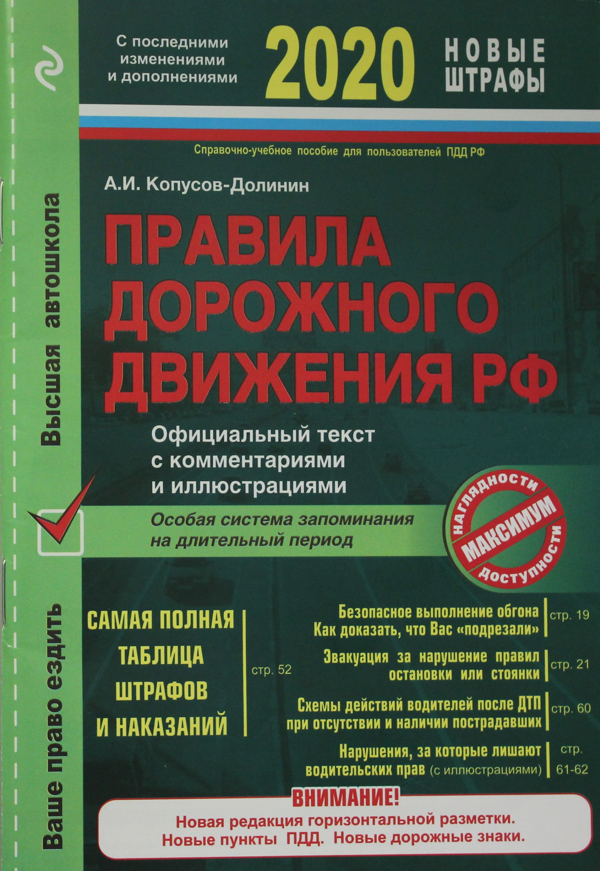 Pravila dorozhnogo dvizhenija RF na 2020 g. Ofitsialnyj tekst s kommentarijami i illjustratsijami