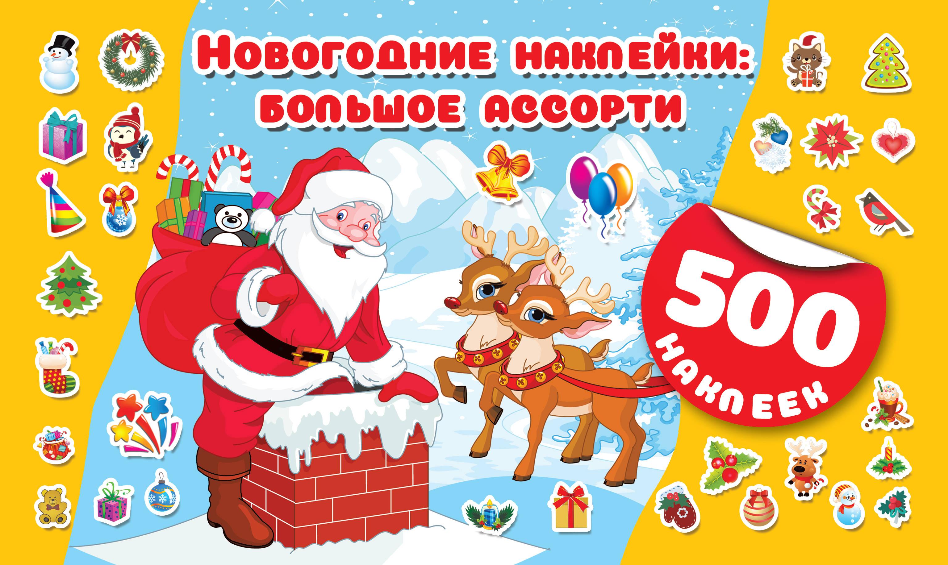 Novogodnie naklejki : bolshoe assorti