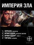 Imperija zla (komplekt iz 4 knig)