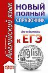 EGE. Anglijskij jazyk (70x90/32). Novyj polnyj spravochnik dlja podgotovki k EGE