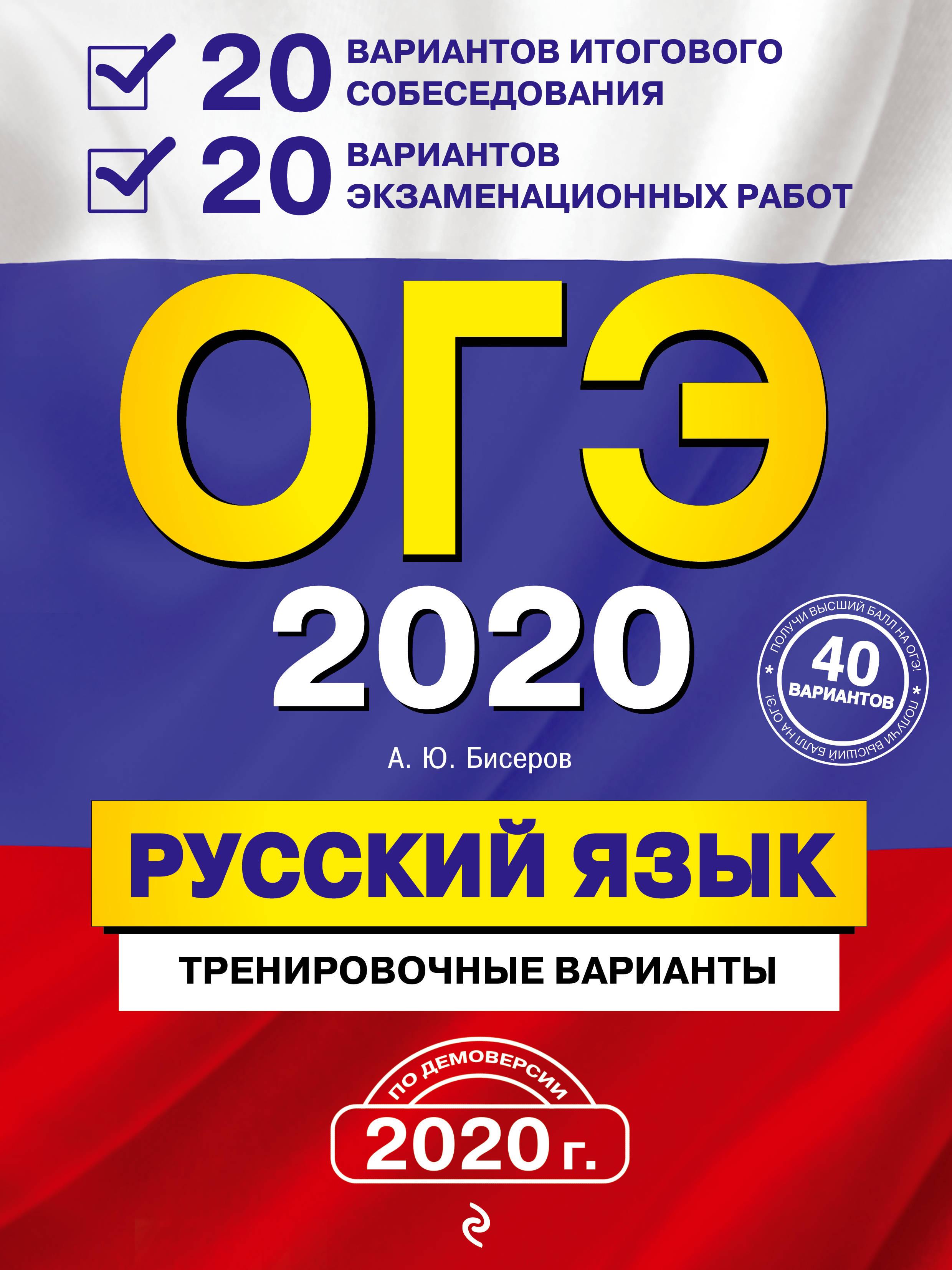 OGE-2020. Russkij jazyk. 20 variantov itogovogo sobesedovanija + 20 variantov ekzamenatsionnykh rabot.
