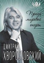 Dmitrij Khvorostovskij. Prints mirovoj opery