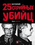 25 istorij serijnykh ubijts