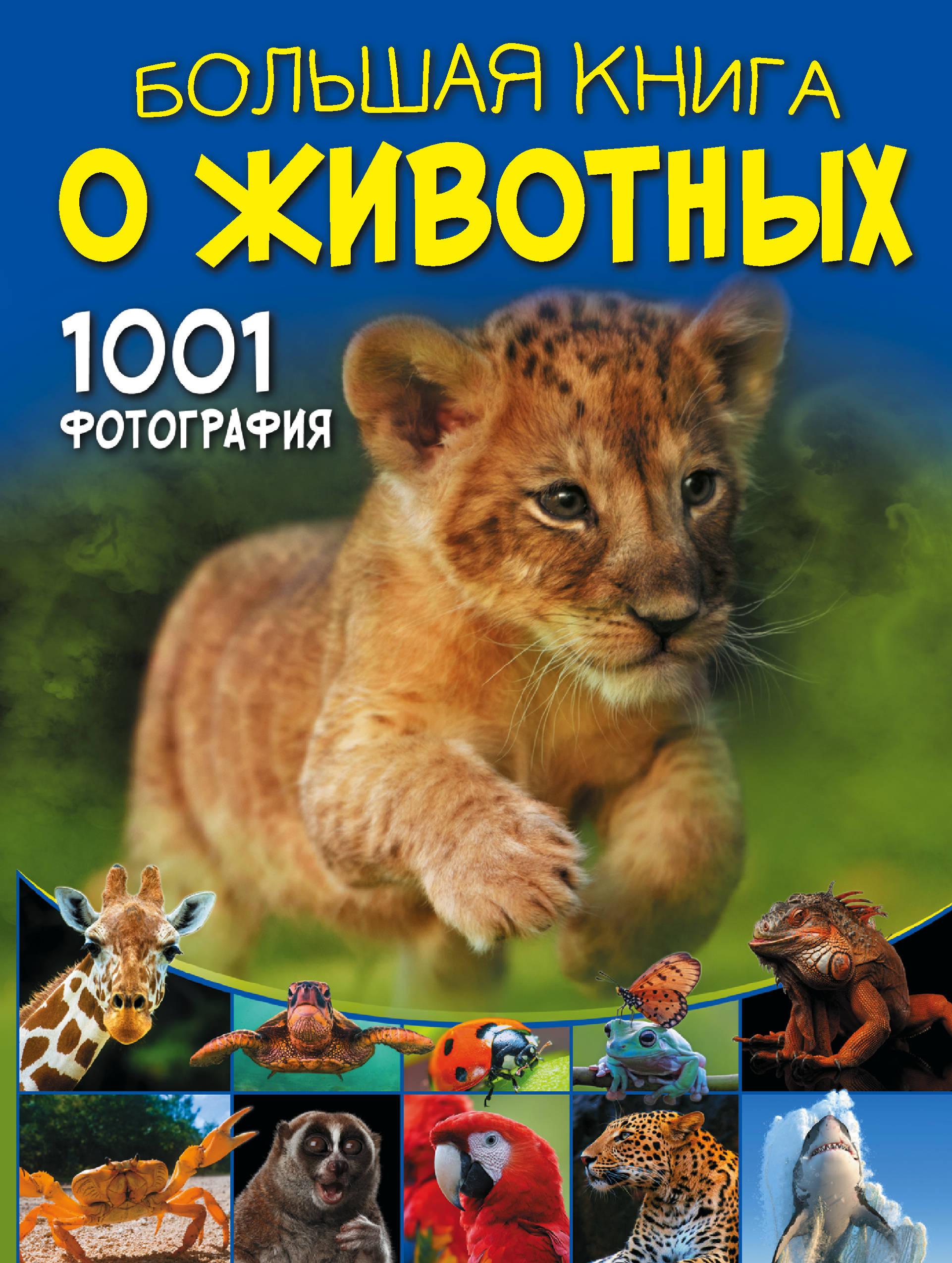 Bolshaja kniga o zhivotnykh. 1001 fotografija