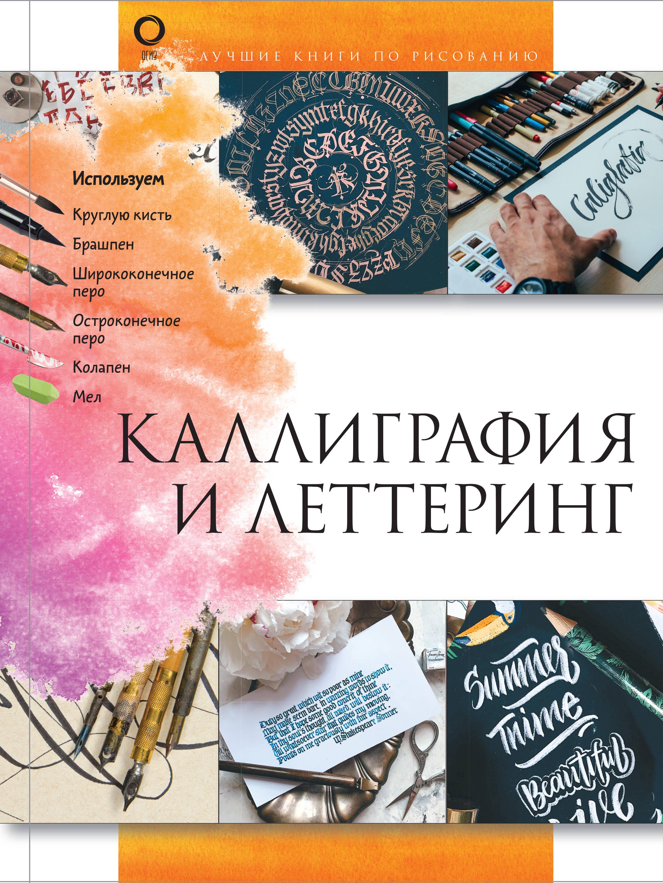Kalligrafija i lettering