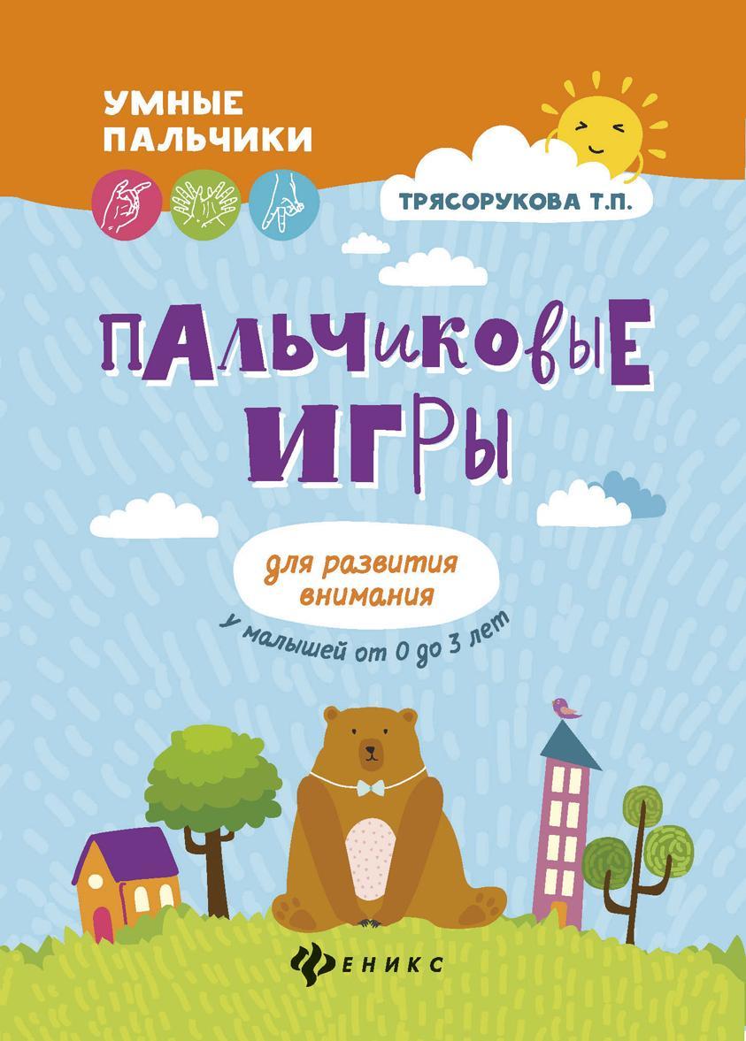 Palchikovye igry dlja razvitija vnimanija u malyshej