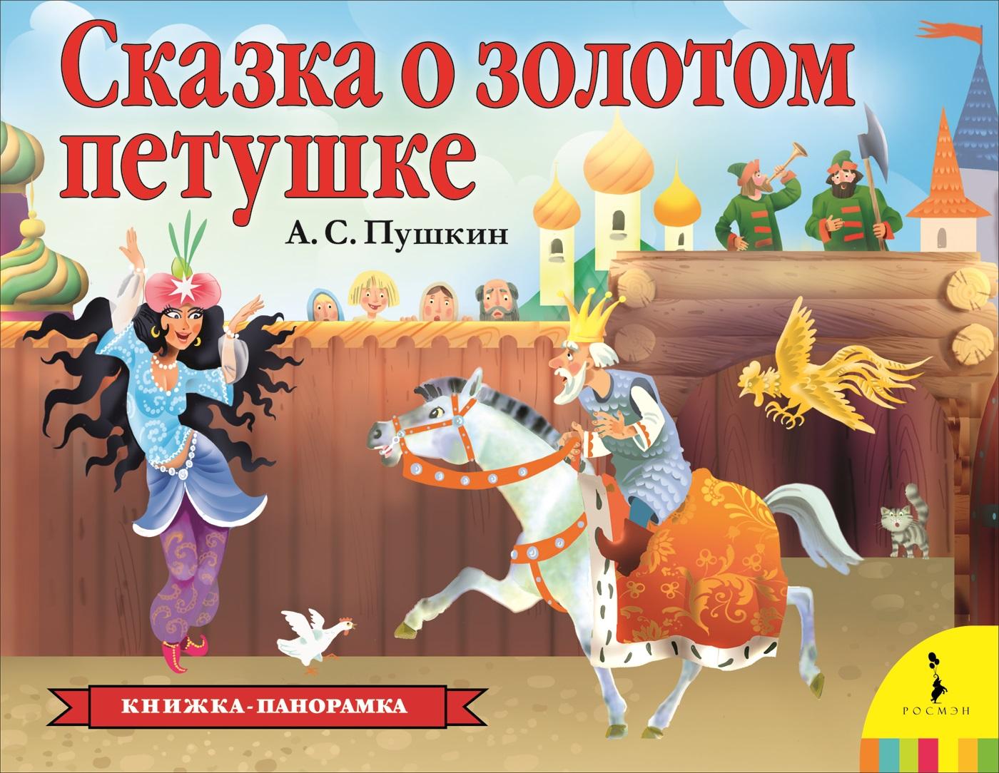 Pushkin A. S. Skazka o zolotom petushke (panoramka) (ros)