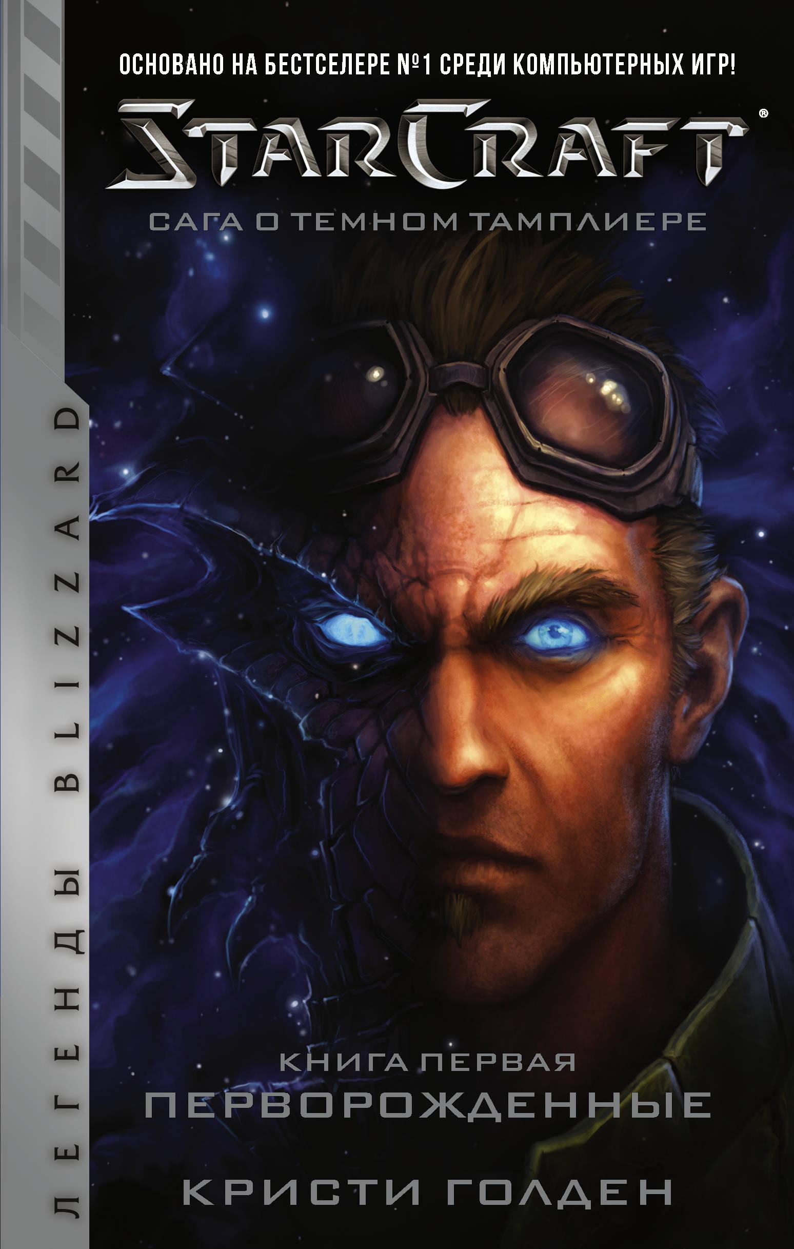 StarCraft: Saga o temnom tampliere. Kniga pervaja. Pervorozhdennye