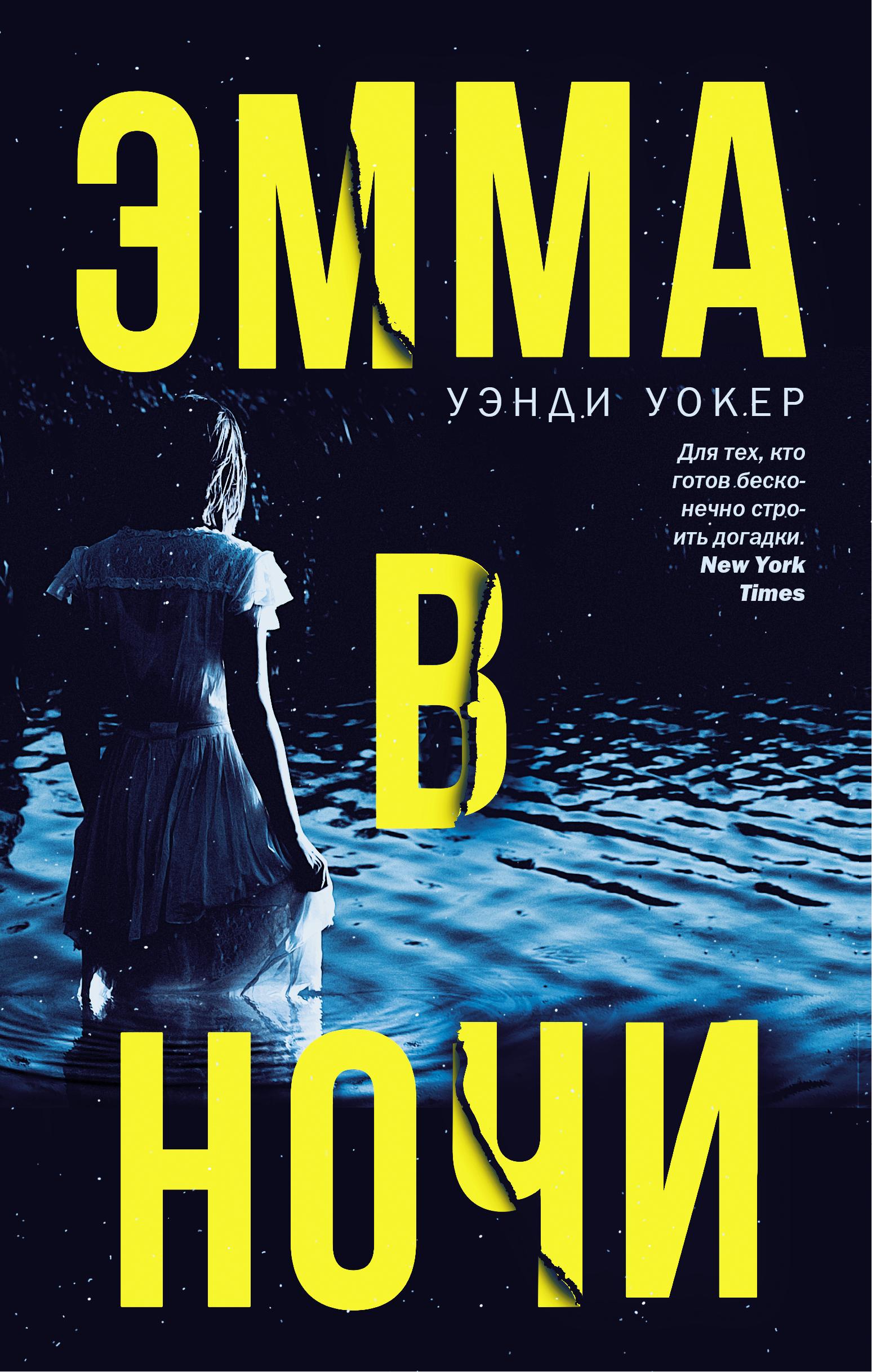 Emma v nochi