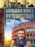 Большая книга путешествий. Лучшие места, которые стоит посетить