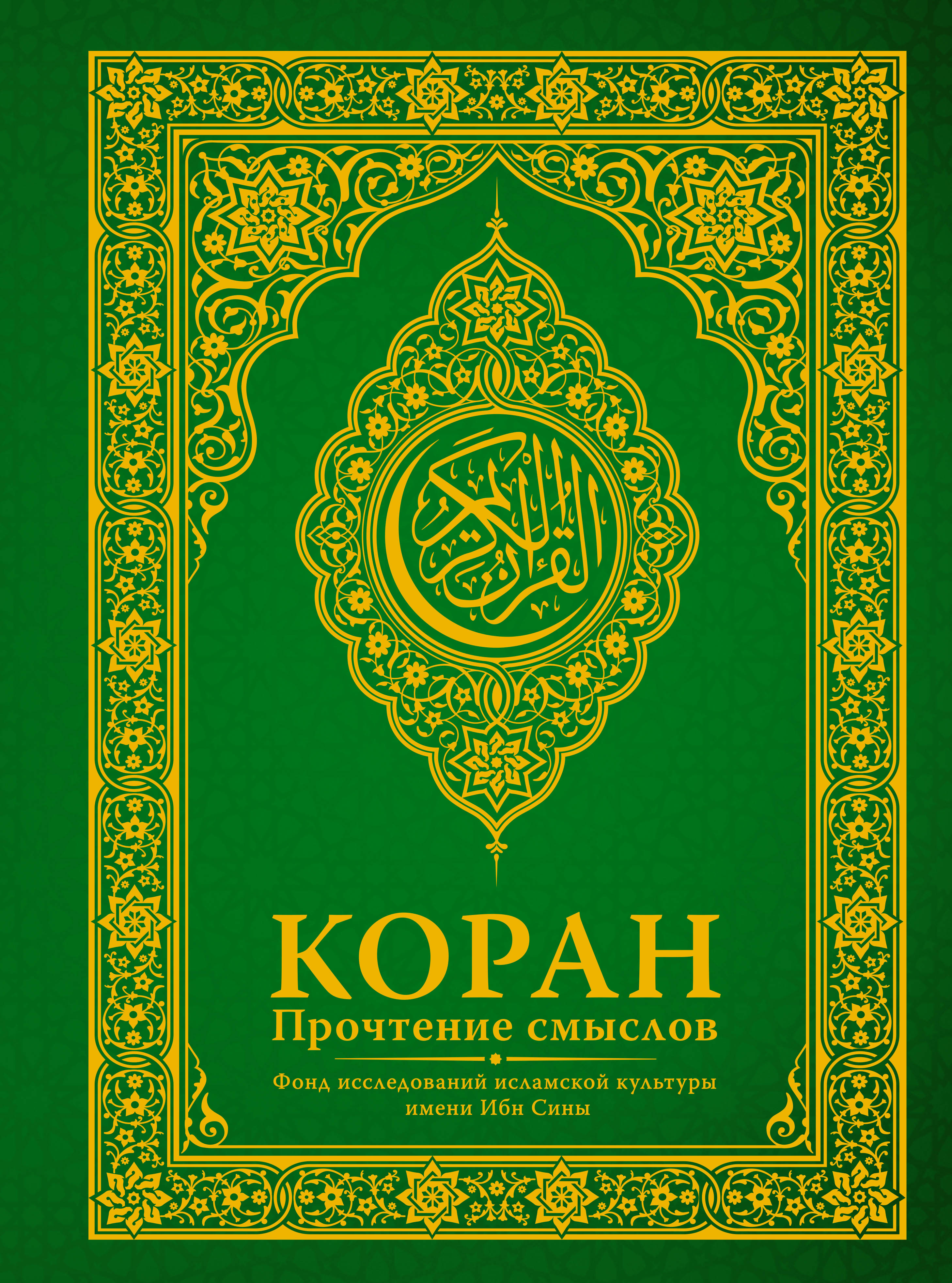 Koran. Prochtenie smyslov. Fond issledovanij islamskoj kultury