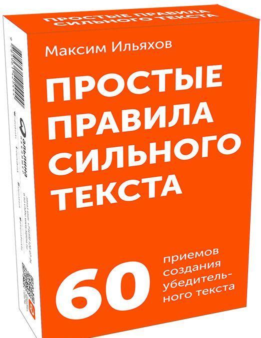 Prostye pravila silnogo teksta (komplekt kartochek)
