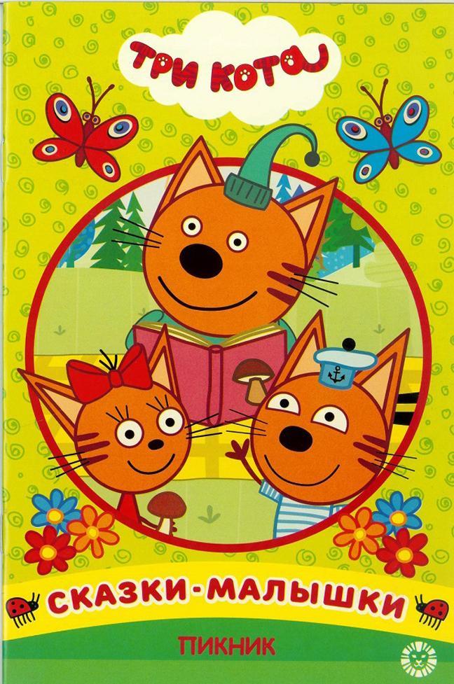 Пикник. Три Кота. Сказка-малышка