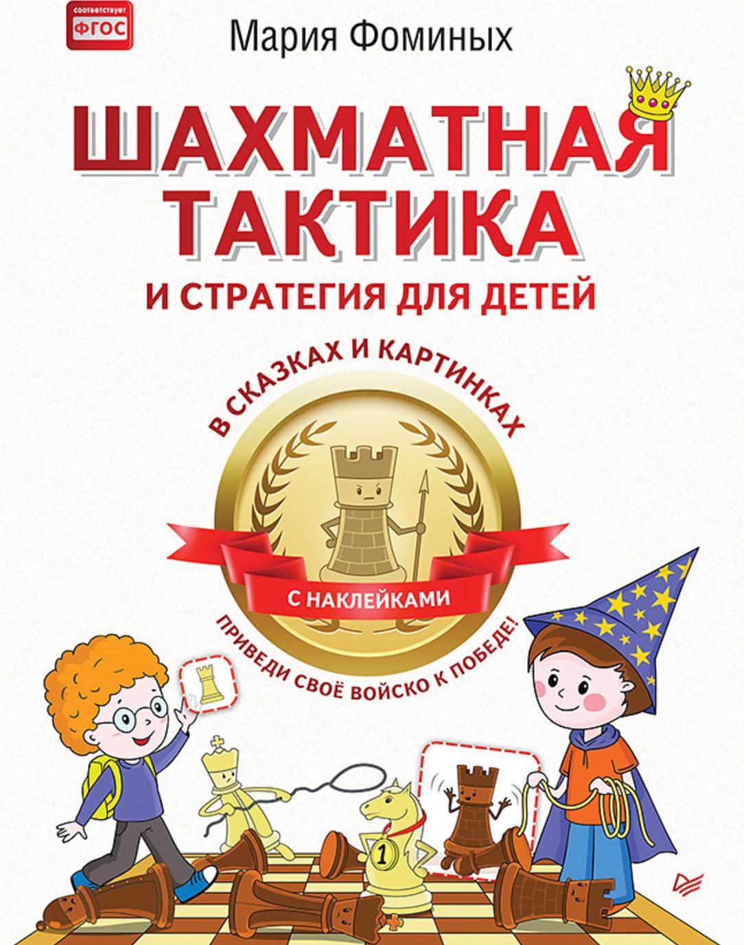 Shakhmatnaja taktika i strategija dlja detej v skazkakh i kartinkakh c naklejkami. Privedi svojo vojsko k pobede! (+ naklejki)