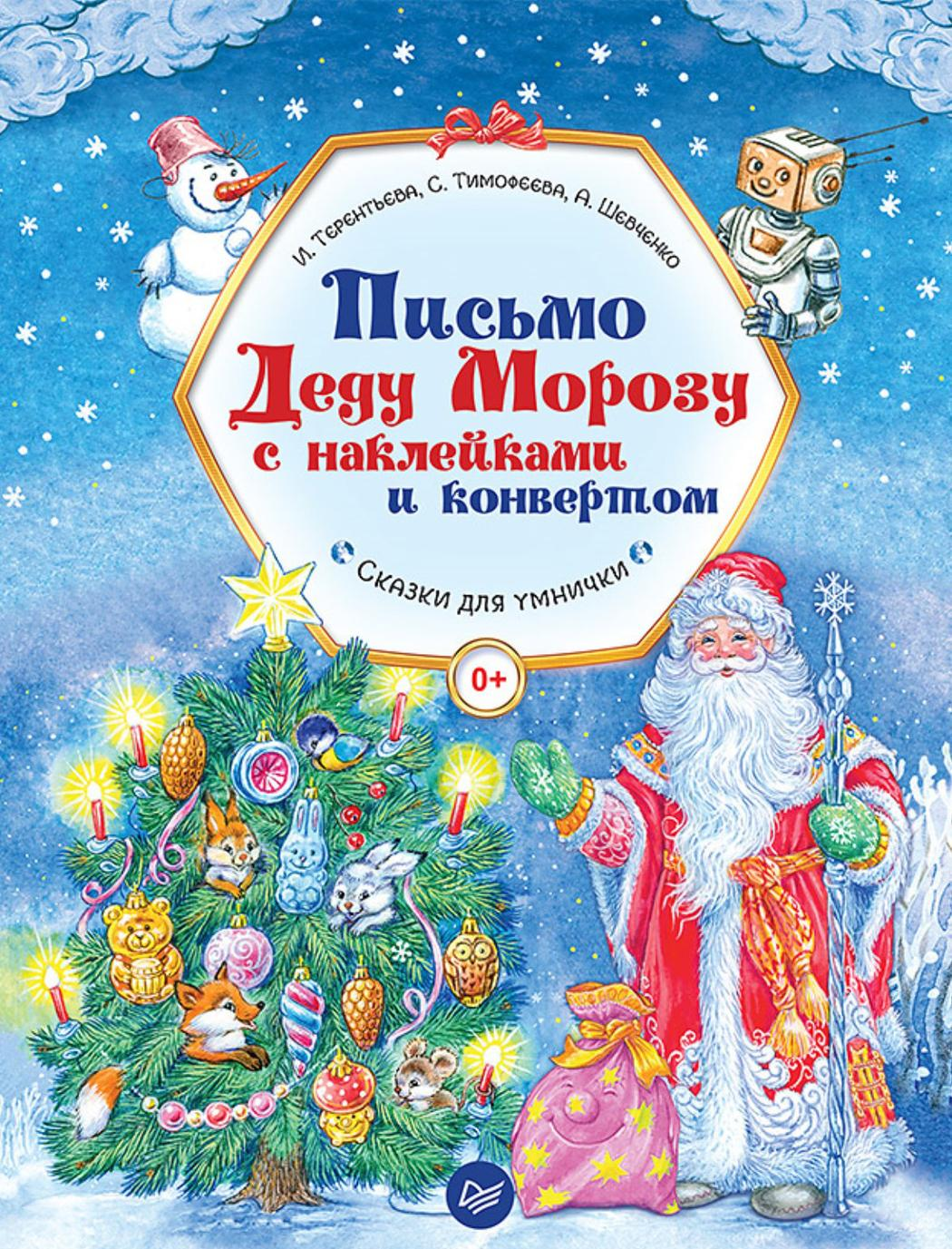 Pismo Dedu Morozu s naklejkami i konvertom