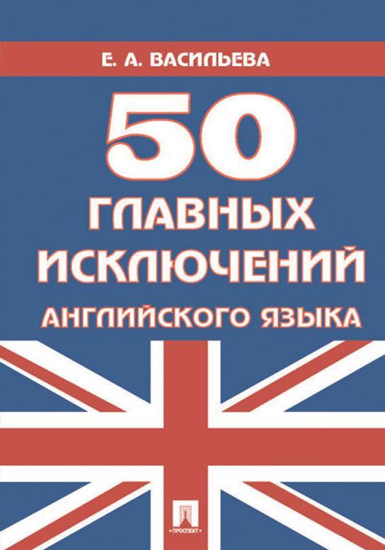 50 glavnykh iskljuchenij anglijskogo jazyka