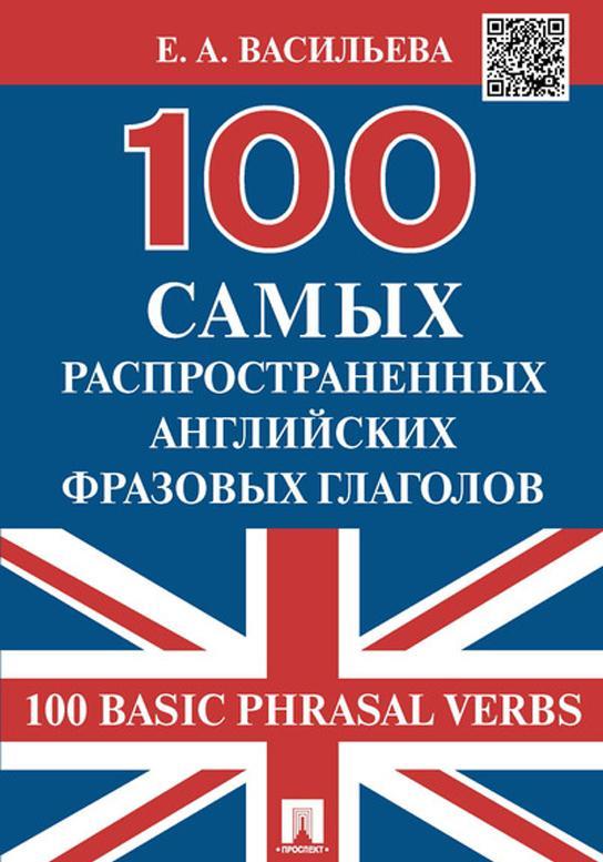 100 samykh rasprostranennykh anglijskikh frazovykh glagolov