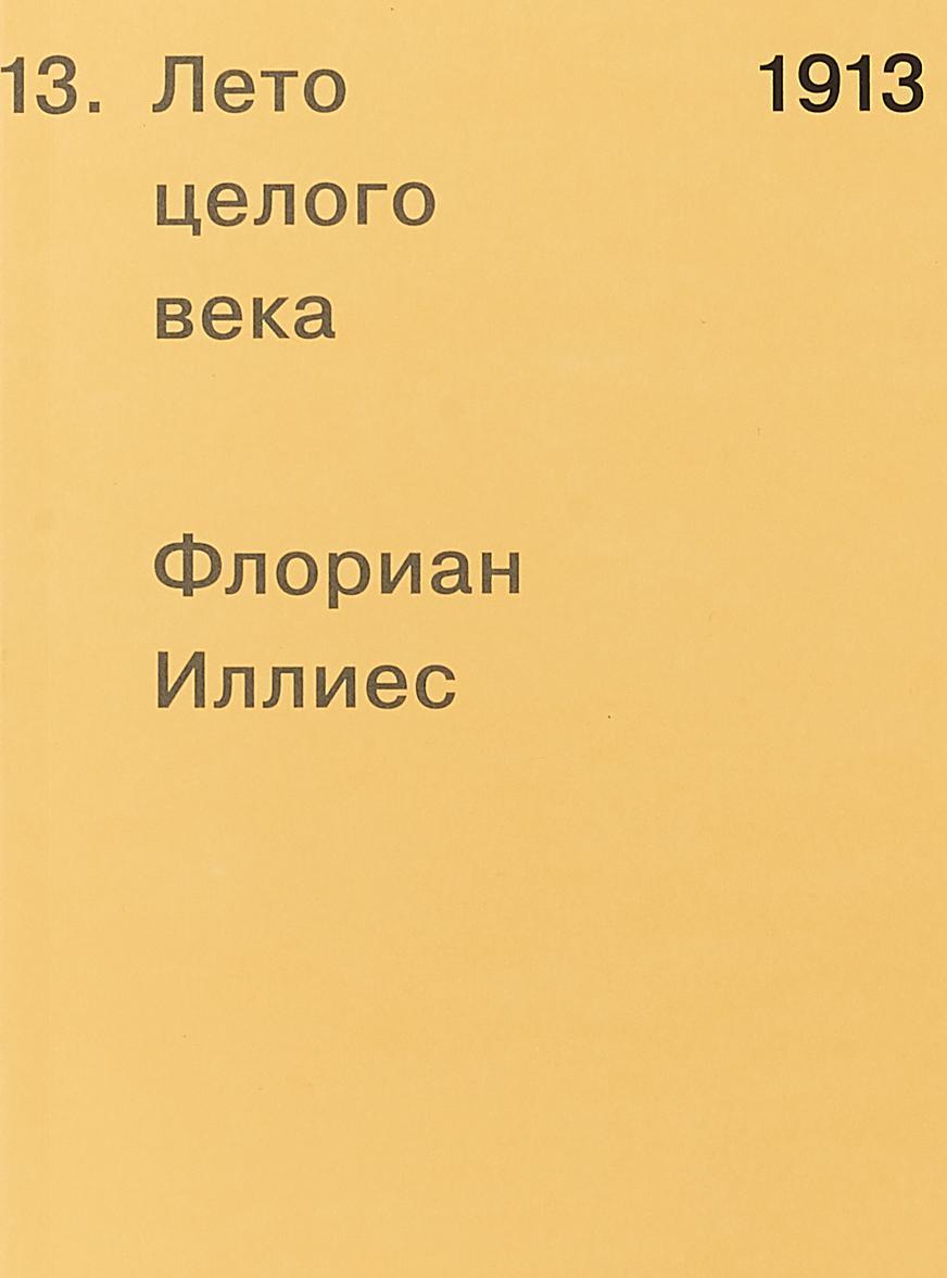 1913. Leto tselogo veka