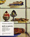 Все и Ничто. Символические фигуры в искусстве второй половины XX века. 3-е изд