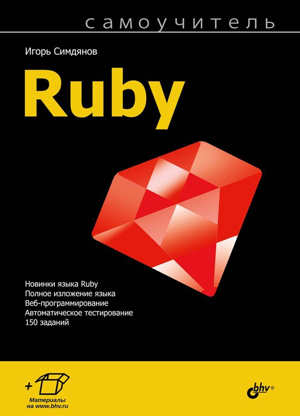 Samouchitel Ruby