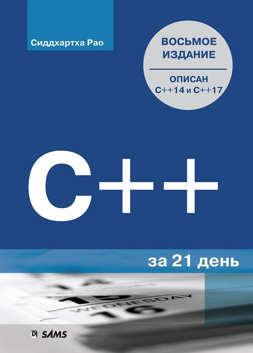 C++ za 21 den