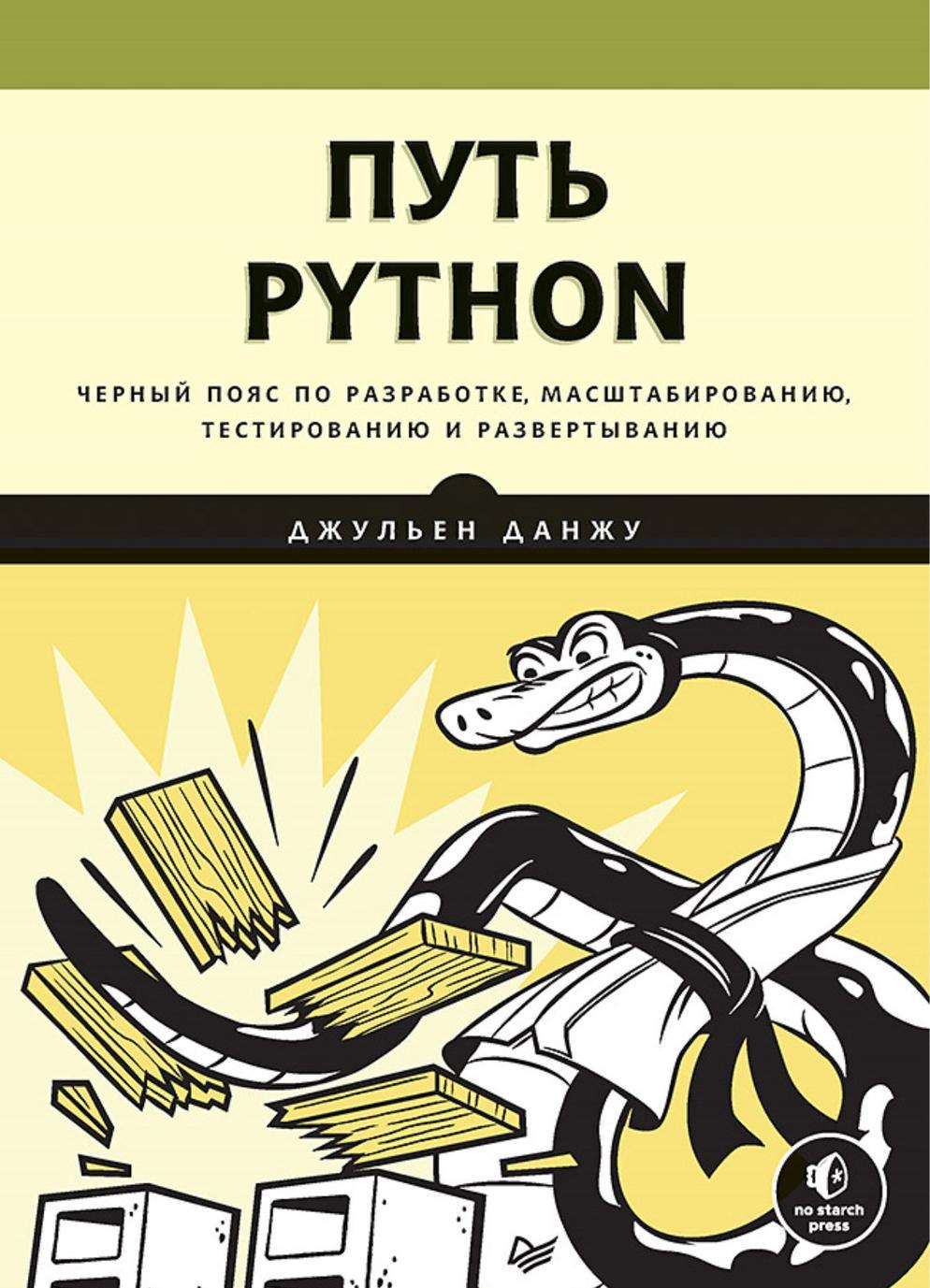 Put Python. Chernyj pojas po razrabotke, masshtabirovaniju, testirovaniju i razvertyvaniju