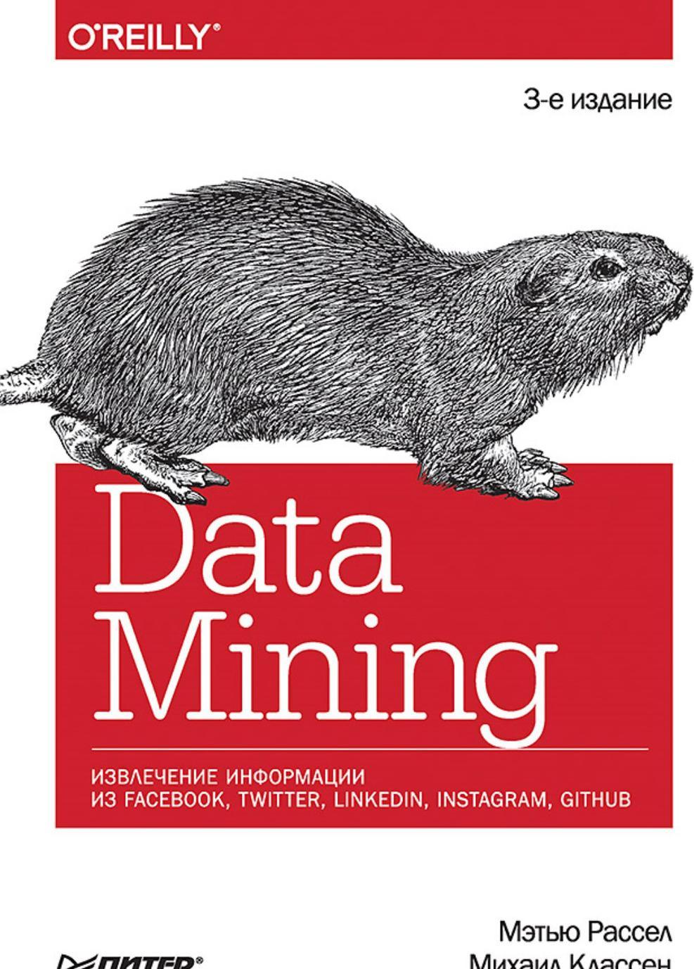 Data mining. Izvlechenie informatsii iz Facebook, Twitter, LinkedIn, Instagram, GitHub