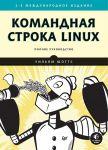 Komandnaja stroka Linux. Polnoe rukovodstvo