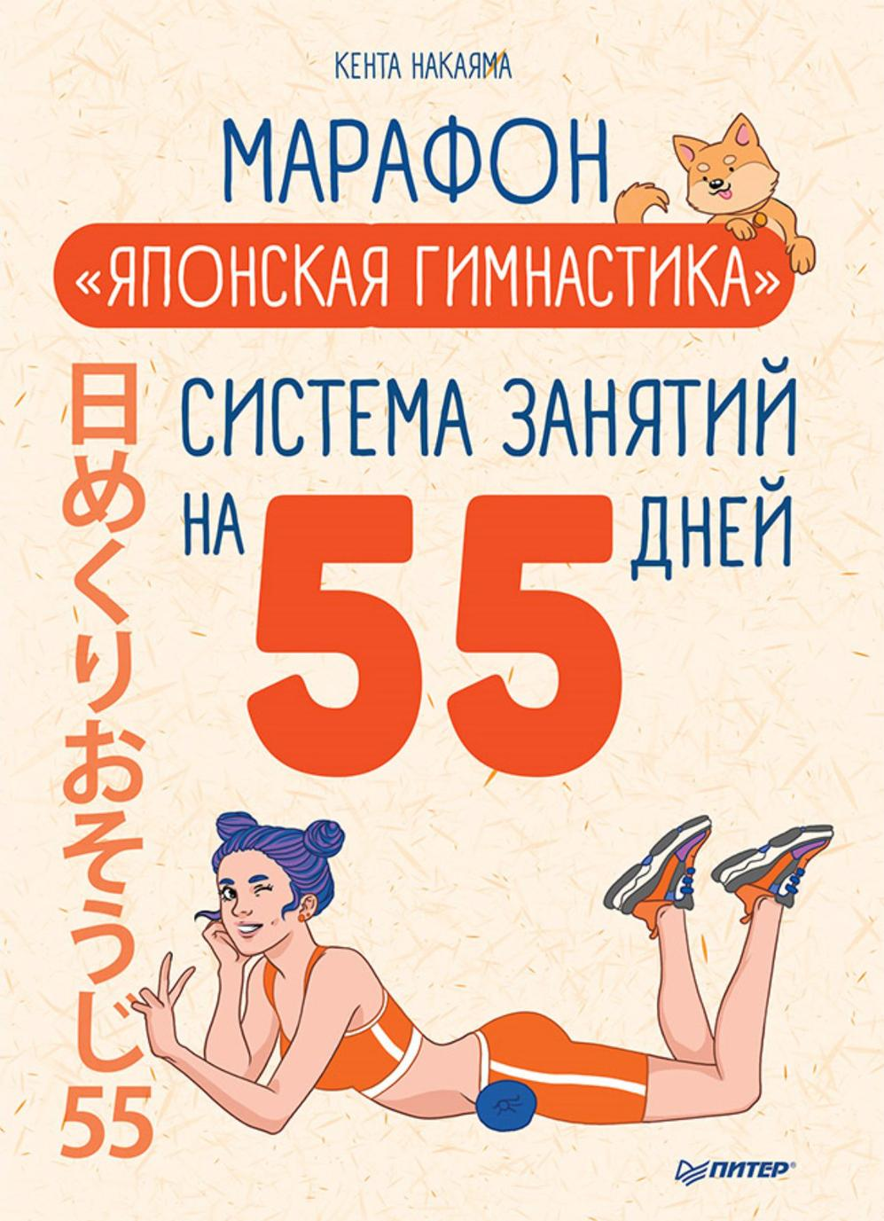 """Marafon """"Japonskaja gimnastika"""". Sistema zanjatij na 55 dnej"""