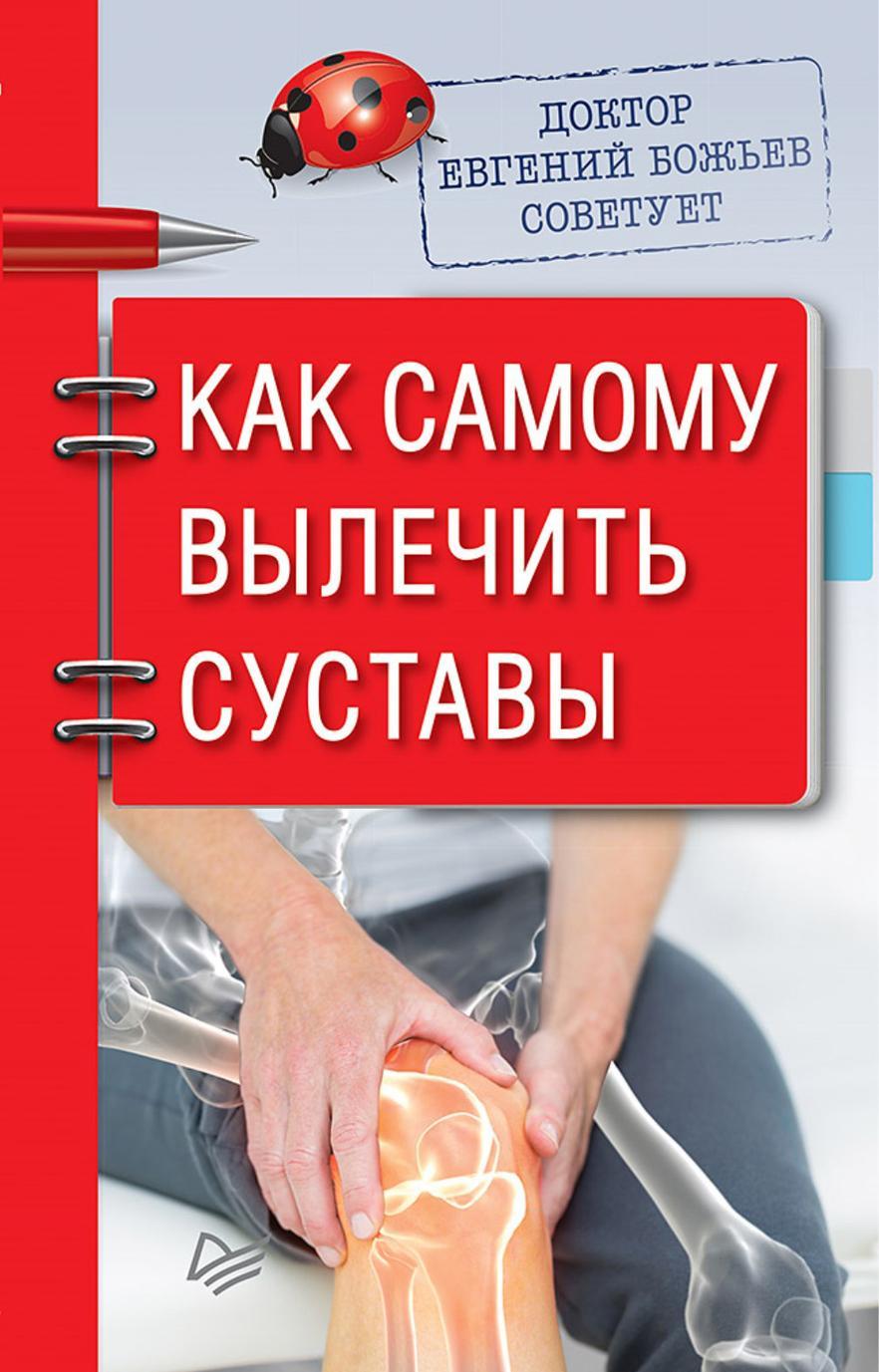 Doktor Evgenij Bozhev sovetuet. Kak samomu vylechit sustavy