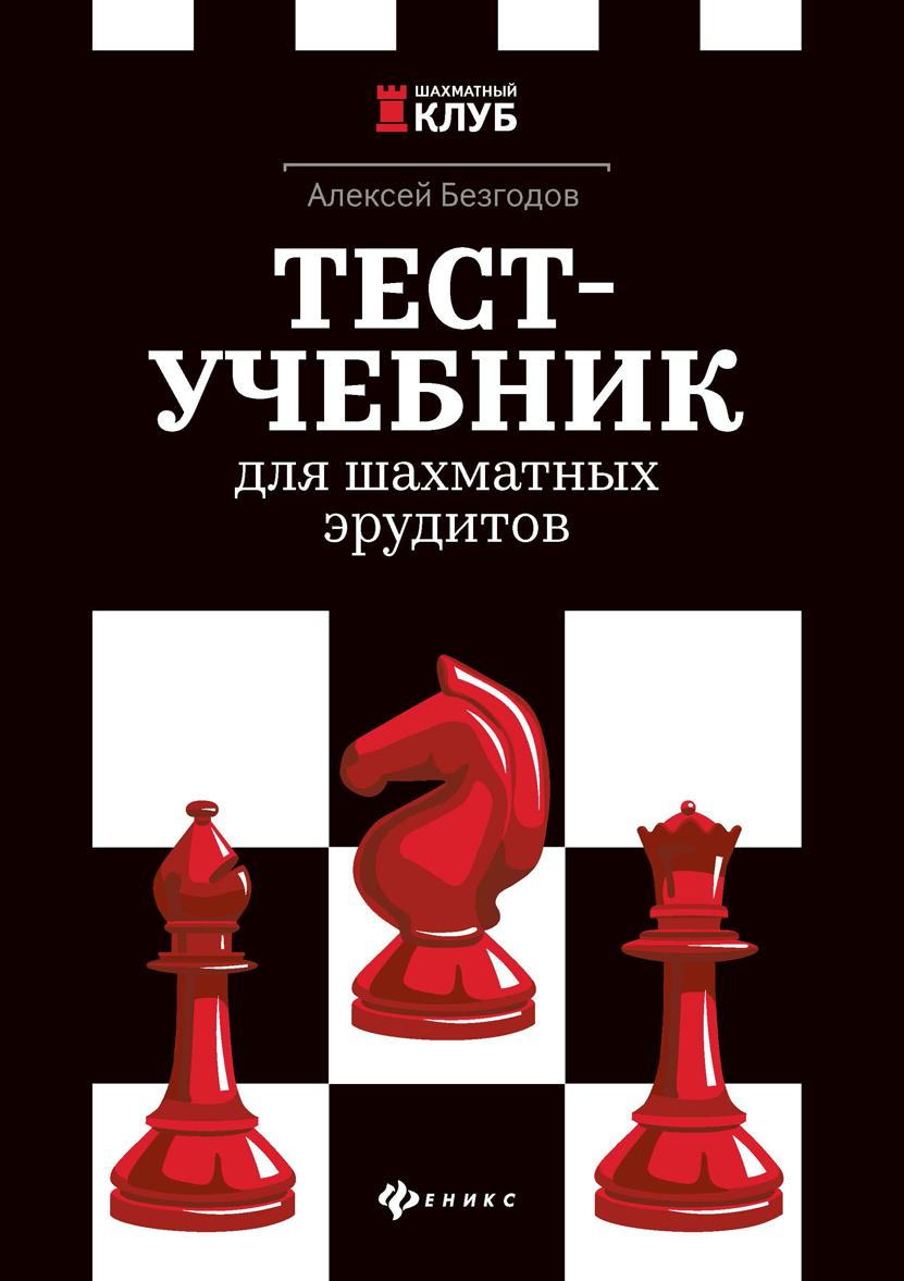 Тест-учебник для шахматных эрудитов