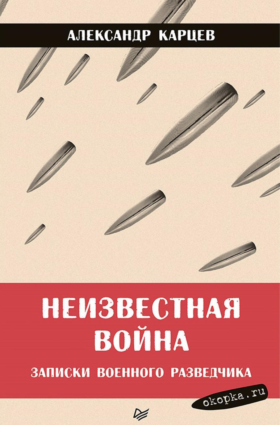 Neizvestnaja vojna. Zapiski voennogo razvedchika