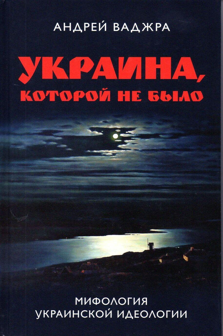 Ukraina, kotoroj ne bylo. Mifologija ukrainskoj ideologii