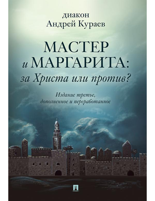 Master i Margarita:Za Khrista ili protiv?