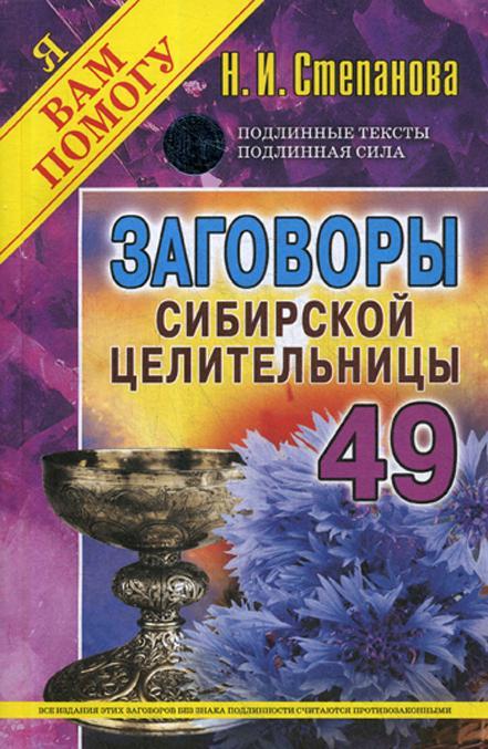 Zagovory sibirskoj tselitelnitsy. Vyp. 49 (obl.)
