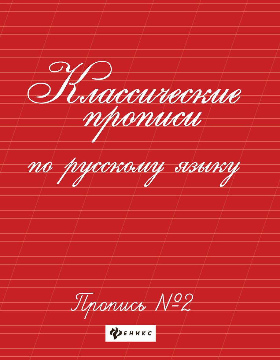 Klassicheskie propisi po russkomu jazyku. Propis № 2