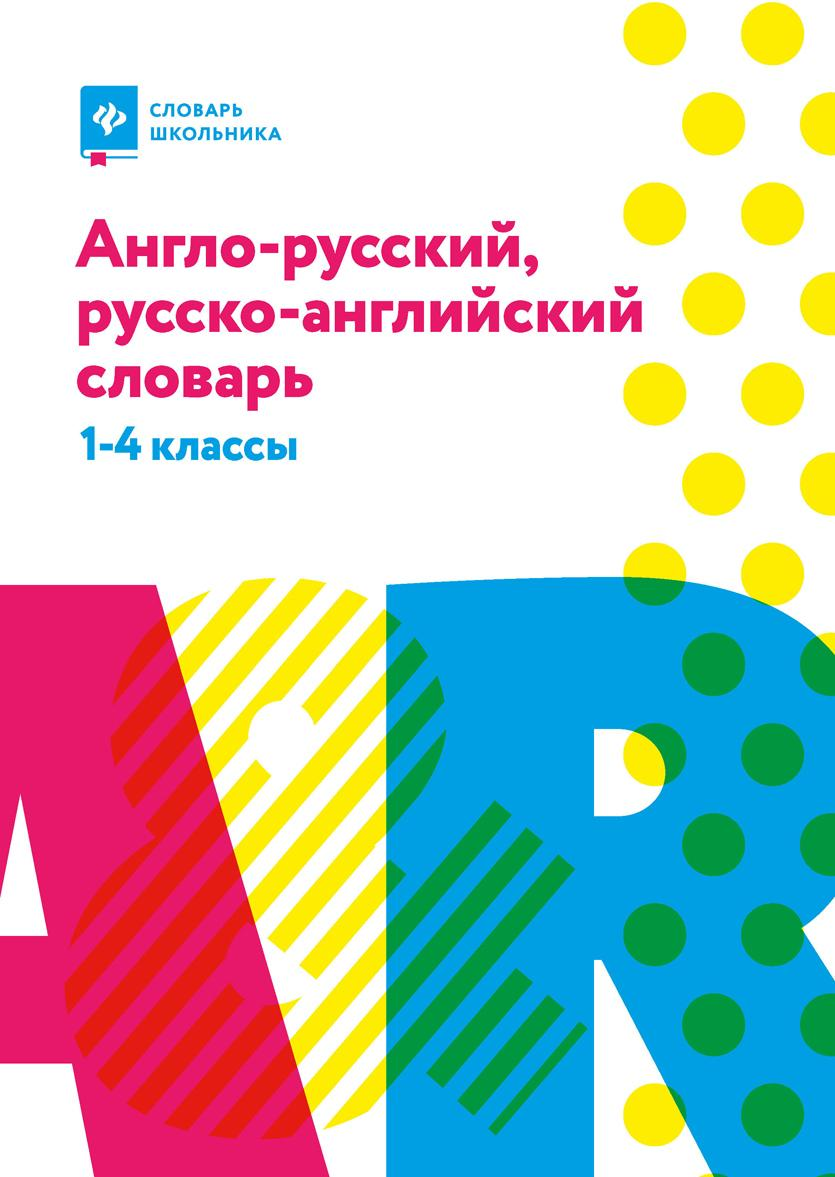 Anglo-russkij, russko-anglijskij slovar. 1-4 klassy