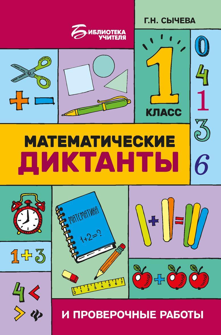 Matematicheskie diktanty i proverochnye raboty. 1 klass
