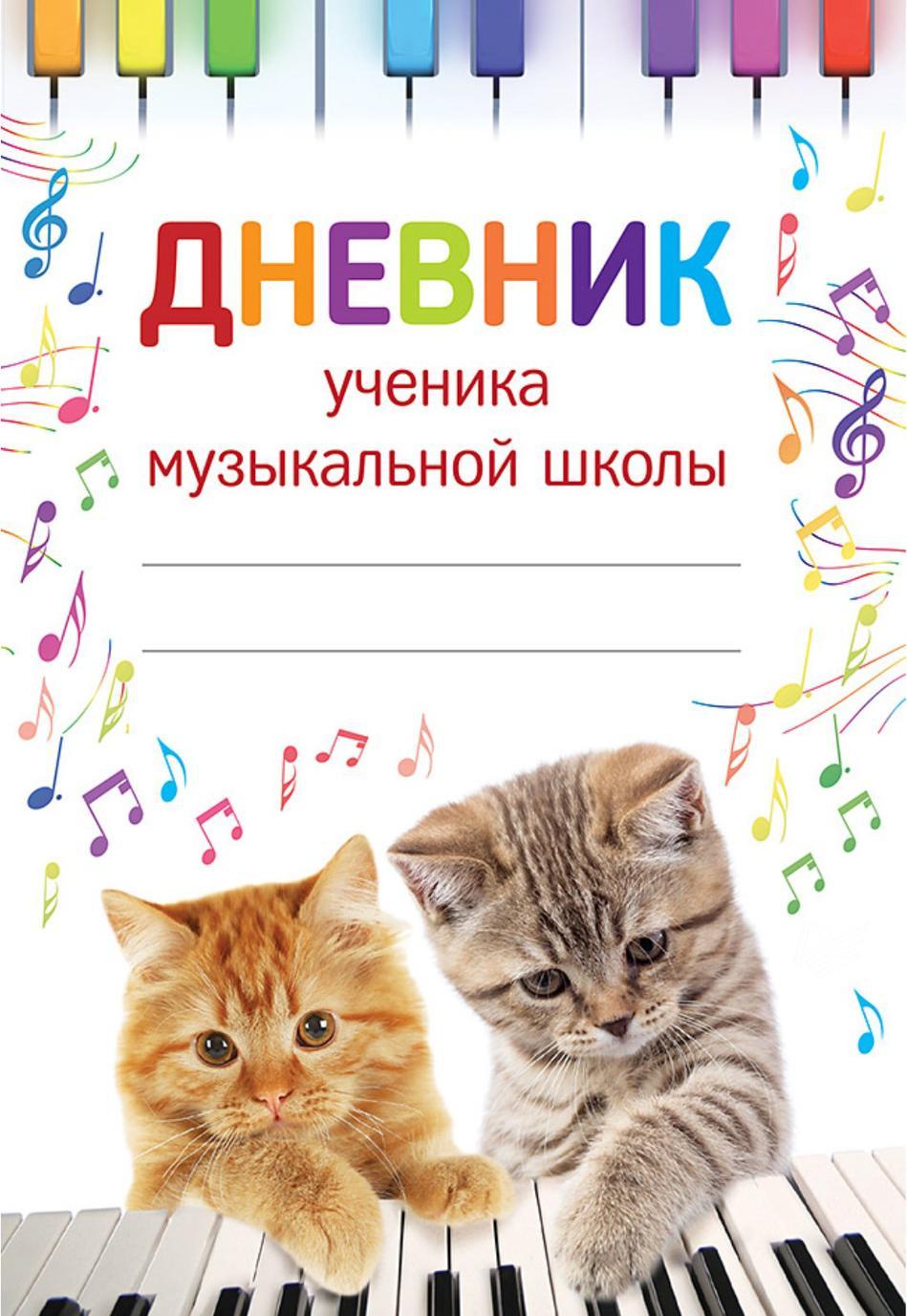 Dnevnik uchenika muzykalnoj shkoly