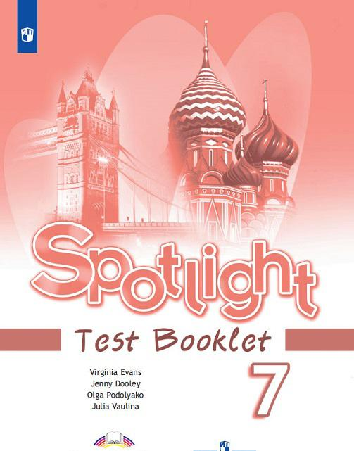 Spotlight 7: Test Booklet / Anglijskij jazyk. 7 klass. Kontrolnye zadanija