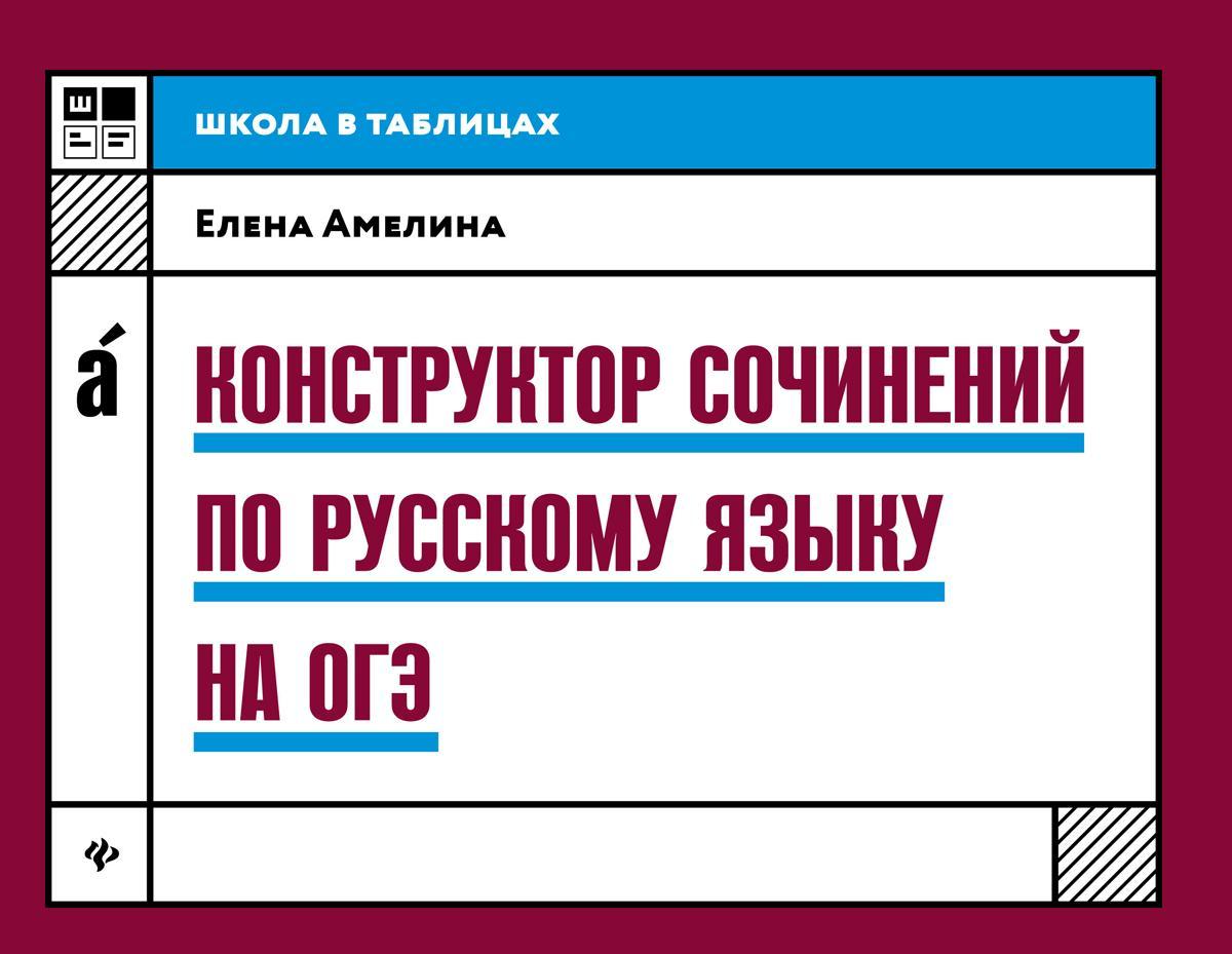 Konstruktor sochinenij po russkomu jazyku na OGE