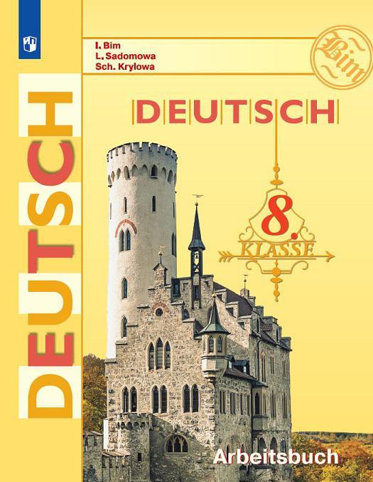 Deutsch 8: Arbeitsbuch / Немецкий язык. 8 класс. Рабочая тетрадь.
