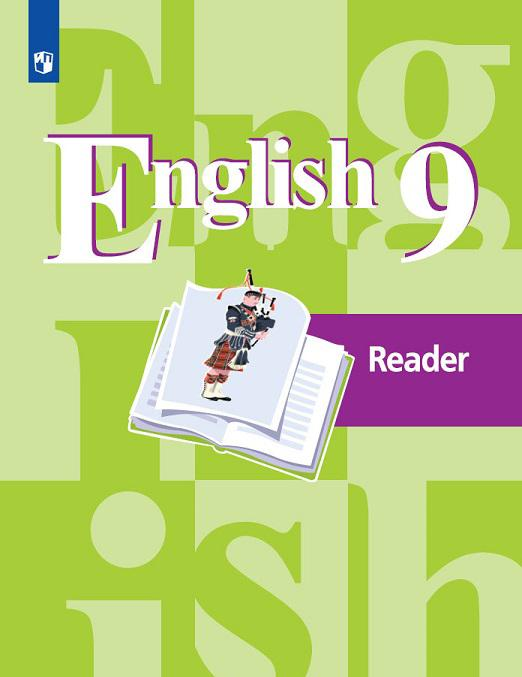 English 9: Reader/ Anglijskij jazyk. 9 klass. Kniga dlja chtenija
