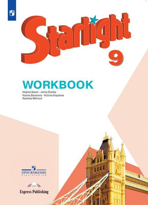 Starlight 9: Workbook / Английский язык. 9 класс. Рабочая тетрадь